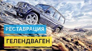 Реставрация Мерседес Гелендваген в 15-ти минутном ролике. Restoration of Mercedes Gelandewagen