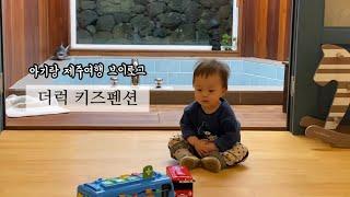 아기랑 제주도 여행ㅣ14개월 아기랑 제주여행 숙소 애월키즈펜션 수영장에 장난감까지 없는게 없다ㅣ하성맘찐블리 육아브이로그