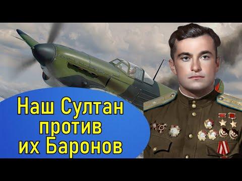 Лётчик Амет-Хан Султан