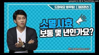 도와줘요 법무팀(채권관리) : 채권 소멸시효는 몇 년?