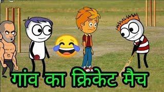 Tween Craft गांव का क्रिकेट मैच Chaudhary744