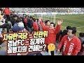 자유한국당 황교안은 선관위ㅣ경남FC는 징계위ㅣ꽁병지의 견해는?
