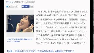 『GTO』生徒役・希良梨、15年ぶり歌手活動再開 闘病・国際結婚経て 15年...