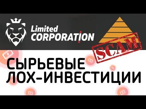 Пирамида LTD-CORPORATION СКАМ – ЧЁРНЫЙ СПИСОК #47