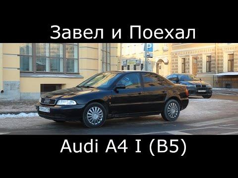 Тест драйв Audi A4 I B5 1996-2001 (обзор)