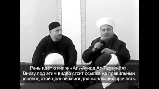 Шейх Айнуддин переводит урок учёного шейха Набиля Аш-Шарифа