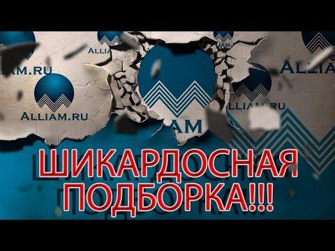 ПОДБОРКА ПРИКОЛОВ С КОЛЛЕКТОРАМИ | Как не платить кредит | Кузнецов | Аллиам
