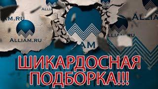 Скачать ПОДБОРКА ПРИКОЛОВ С КОЛЛЕКТОРАМИ Как не платить кредит Кузнецов Аллиам