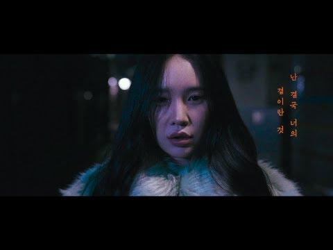숀 (SHAUN) - 터미널 Terminal [Official MV]