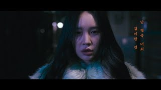 [3.01 MB] 숀 (SHAUN) - 터미널 Terminal [Official MV]