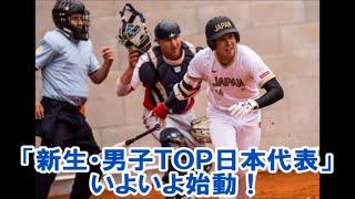 ソフトボール 2019 男子TOP日本代表選手「17名」を紹介!