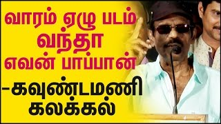 Goundamani Advices To Tamil Industry EVKK Audiop launch | CINE flick