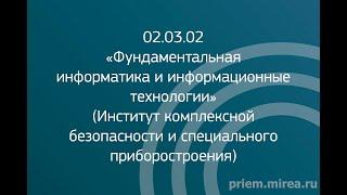 02.03.02 «Фундаментальная информатика и информационные технологии» (ИКБСП)