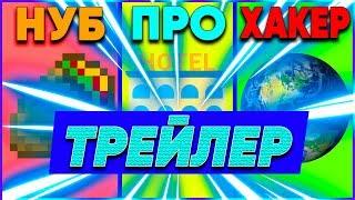Трейлер: Первые деньги в Бизнесе! Парни с Района: Нуб - ПРО - Хакер! / IgRomFan