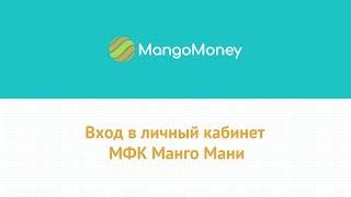 Вход в личный кабинет МФК Манго Мани (mangomoney.ru) онлайн на официальном сайте компании