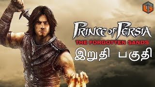 Prince of Persia The Forgotten Sands Ending Live Tamil Gaming