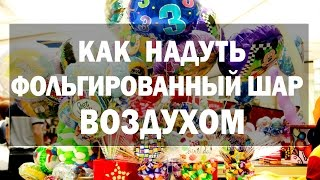 видео Как надуть шарик из фольги гелием - Повторное использование фольгированных шаров