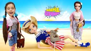 Кукла Sonya Rose готовится к отпуску: игры одевалки для девочек. Видео шоу Вперед, девчонки