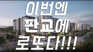 판교에도 시세차익 4~5억 로또가 떴다!!!