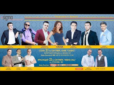 21 сентября Сочи, 22 сентября Краснодар. Концерты посвященные к дню Независимости Армении