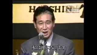 闘将 星野仙一 阪神タイガースリーグ優勝.
