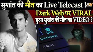 Dark web, know all about dark web, sushant Singh murder shot live on dark web says advocate vibhor