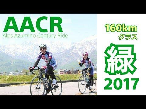 No.13【ロードバイク】AACR 2017【緑のアルプスあずみのセンチュリーライド】前編