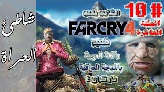 شاطئ العراة/ فار كراي4_الحلقة العاشرة_مترجمة farcry4