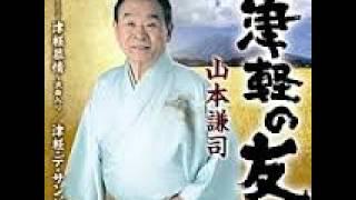 山本謙司 - 津軽の友