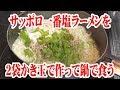 サッポロ一番塩ラーメン2袋をかき玉で作って鍋で食う【飯動画】