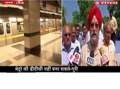 Union Urban Development Minister Hardeep Puri made statement on Metro fare hike