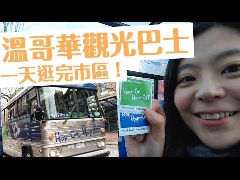 搭溫哥華觀光巴士Hop-on Hop-off 玩溫哥華市區!-Sara X 樂遊人