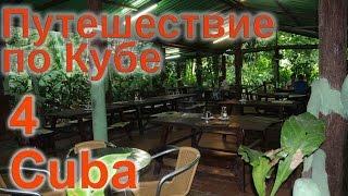 Путешествие по Кубе - 4 - Cuba(Приветствую Всех! Приятно видеть Вас у меня в гостях! А еще приятнее, если Вам мои маленькие фильмы, достави..., 2016-07-25T10:59:48.000Z)