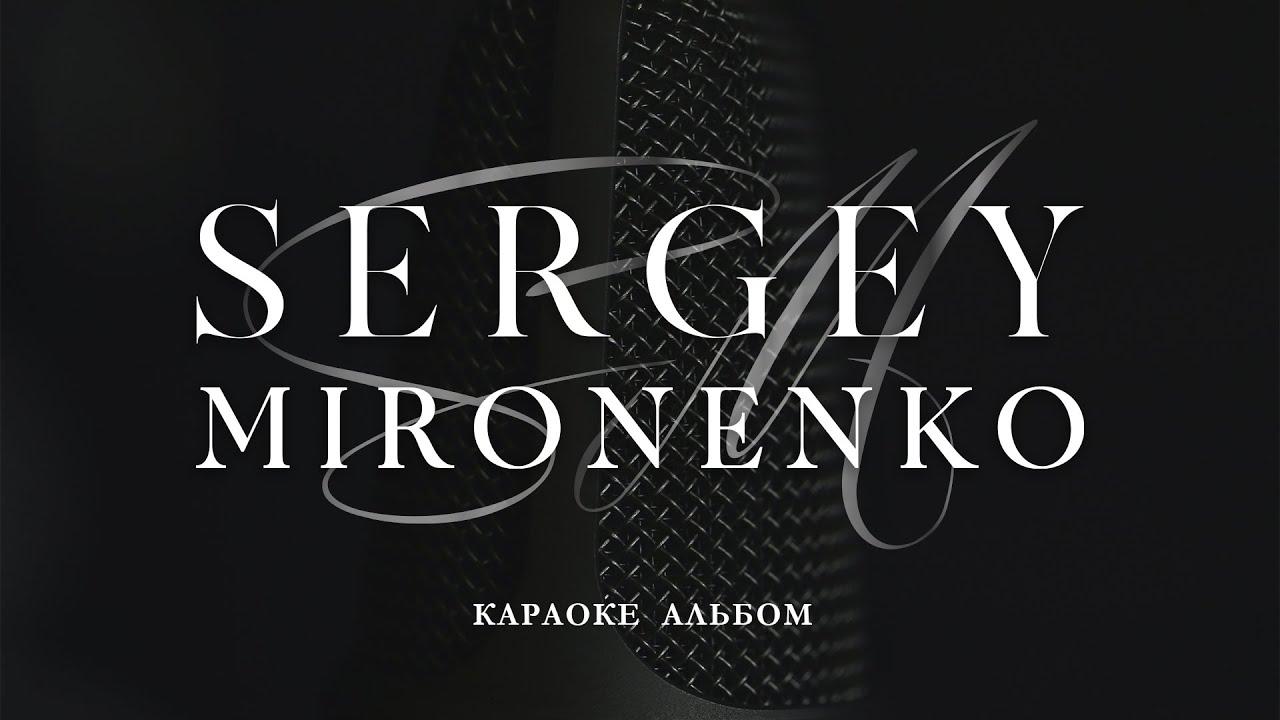 ЗИМА (КАРАОКЕ) - Сергей Мироненко