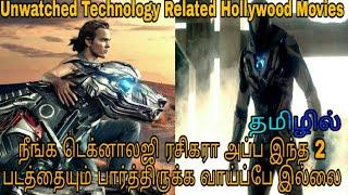 இந்த 2 படத்தையும் கண்டிப்பாக யாரும் பார்த்திருக்க வாய்ப்பே இல்லை | Hollywood Movies | Tamil dubbed