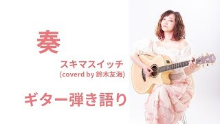 女性の歌う/ギター弾き語り動画> 奏/スキマスイッチ〜coverd by鈴木友...