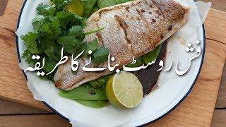 Fish Roast Karne Ka Tarika 🐟🍡 روسٹ فش Machli Roast Banane Ka Tarika Prepare Grilled Fish | Seafood