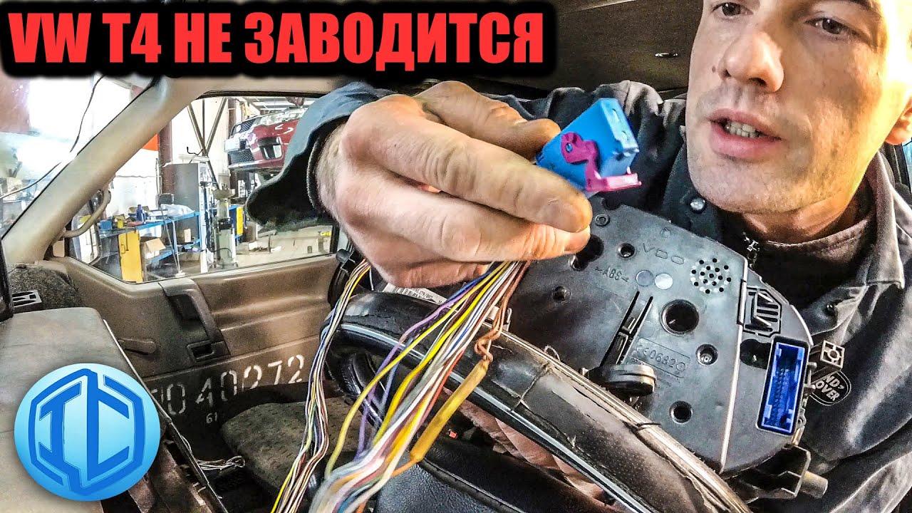 Заводится и сразу глохнет фольксваген транспортер вычертите схему винтового конвейера опишите его устройство и работу