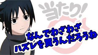 チャンネル登録お願いします!http://ur0.biz/BvBJ 【関連動画】 【NARU...