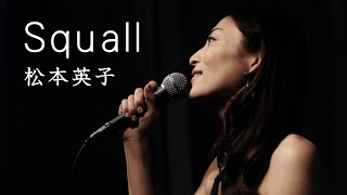【いい歌】Squall (スコール)/松本英子/Eiko Matsumoto【福山雅治/作詞曲】