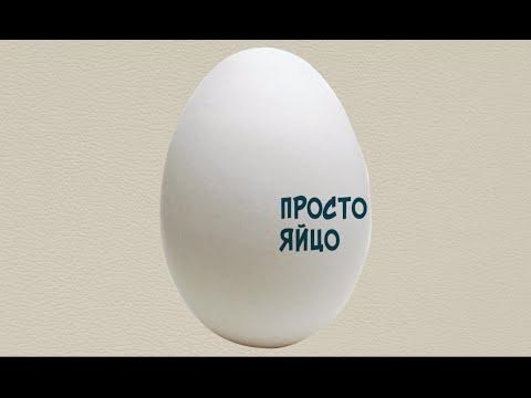 Просто яйцо   ЕХперименты с Антоном Войцеховским - Видео онлайн
