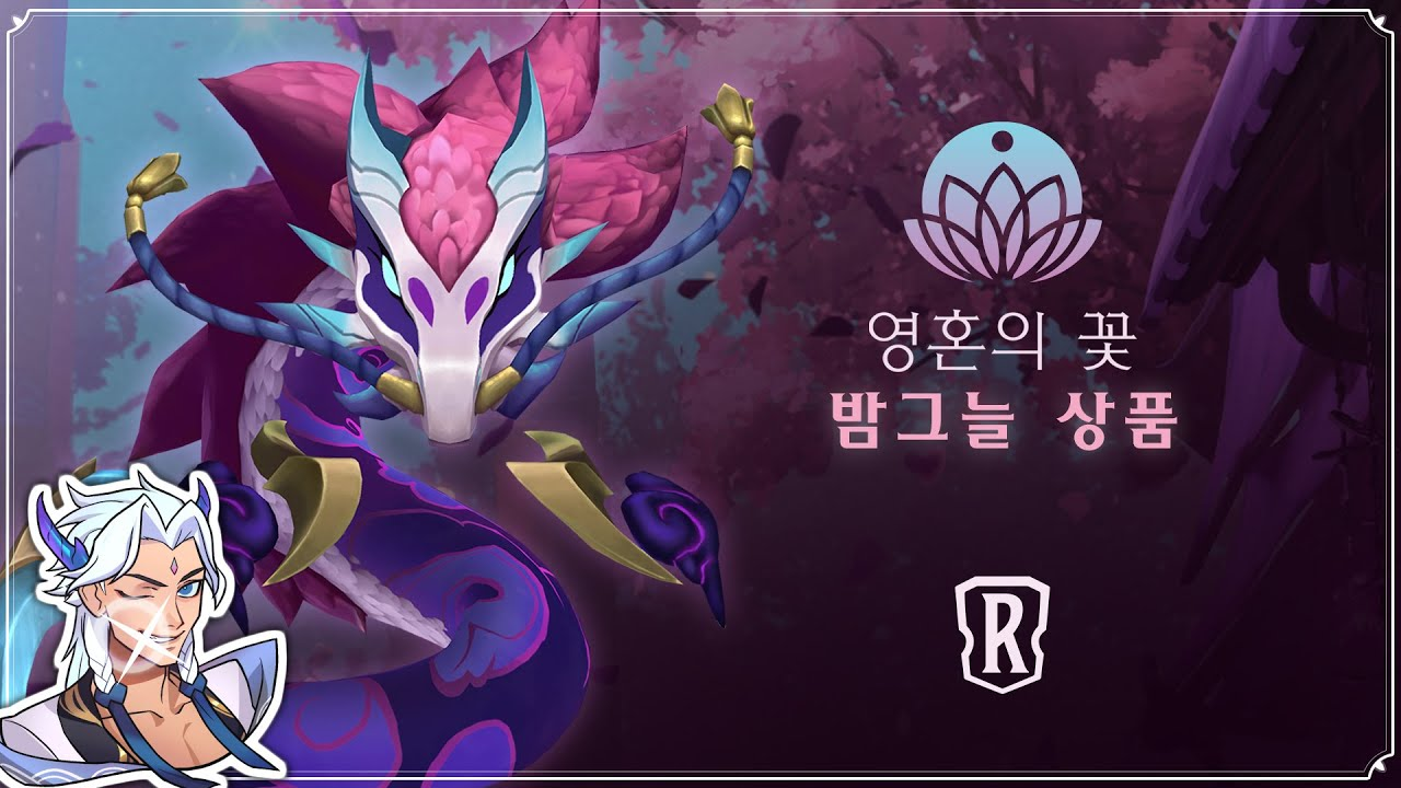 영혼의 꽃: 밤그늘 | 상품 트레일러 - 레전드 오브 룬테라