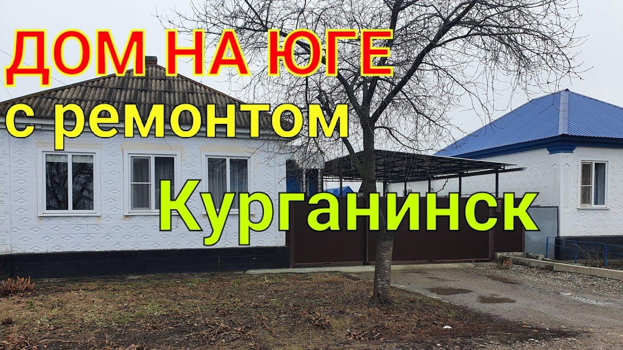 Дом на ЮГЕ с ремонтом/ Курганинск Краснодарский край