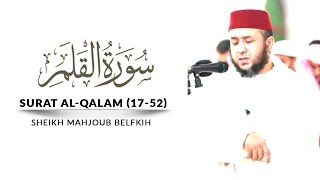 Surat al-Qalam (17-52) ||  Beautiful Recitation