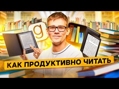 Как читать эффективно? Обзор Amazon Kindle, полезные программы   ПРОДУКТИВНЫЙ РОМАН #50