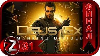 Deus Ex Mankind Divided Прохождение на русском 31  Хороший ФИНАЛ  PC FullHD 1080p Deus Ex Mankind Divided  На дворе 2029 год Общество