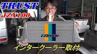 JZX100 前置きインタークーラー取付 やっぱり前置きはかっこいい