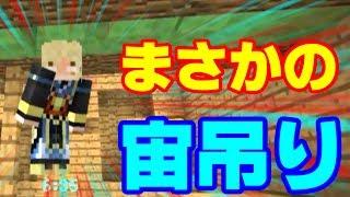 【Minecraft】スライムブロックにくっついて宙吊りに!? 10 minute parkour!! thumbnail