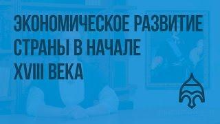 Экономическое развитие страны в начале XVIII века. Видеоурок по истории России 7 класс