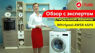 Видеообзор стиральной машины Whirlpool AWSX 63213 с экспертом М.Видео